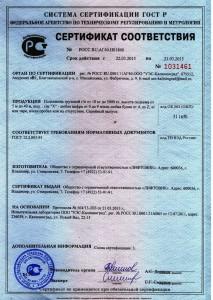 sertifikat podemniki